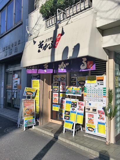170103きがるそば新高円寺店.jpg