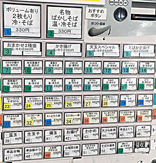 170103きがる新高円寺券売機.jpg