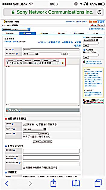 170126ブログ記事記入画面.jpg