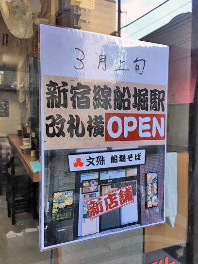 170201文殊本店船堀告知.jpg