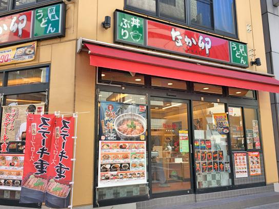 170212なか卯茅場町店.jpg
