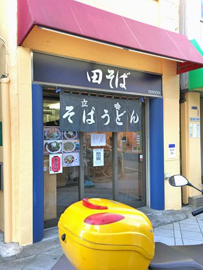 170216田そば@小伝馬町.jpg