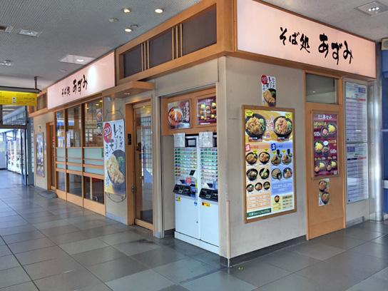 170319あずみ国際展示場駅店.jpg