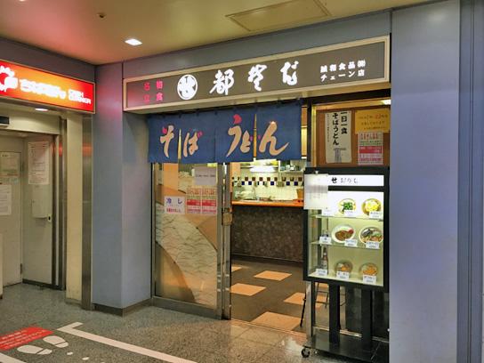 170430都そば勝田台店1.jpg