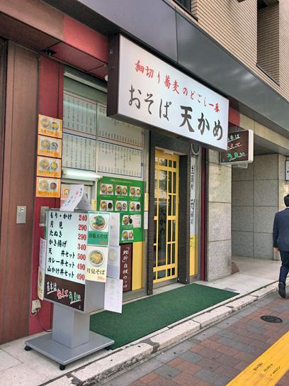 170503天かめ江戸川橋店2.jpg