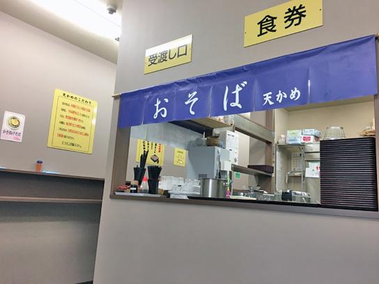 170503天かめ江戸川橋店内.jpg