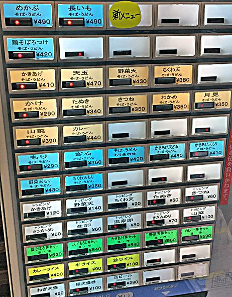 170601そばよし京橋券売機.jpg