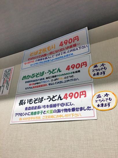 170601そばよし京橋店内メニュー.jpg