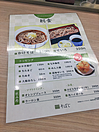 170607そばじ朝食メニュー2.jpg