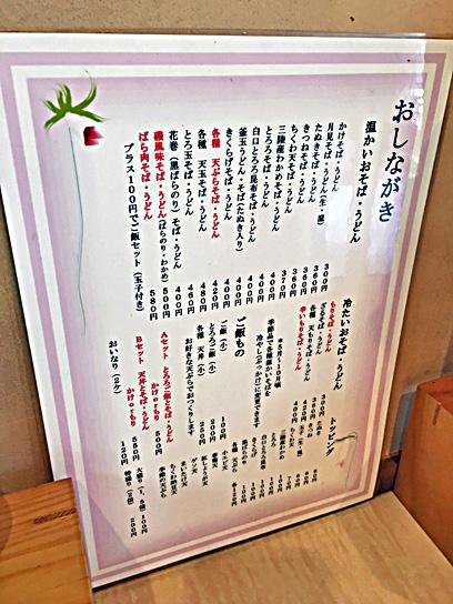 170802田そばお品書き.jpg