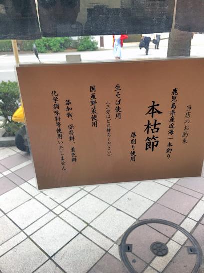 170802田そば本枯節.jpg