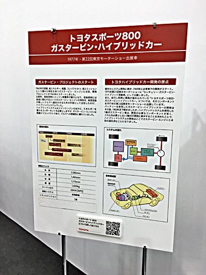 170805AC58トヨタヨタハチハイブリッド解説.jpg