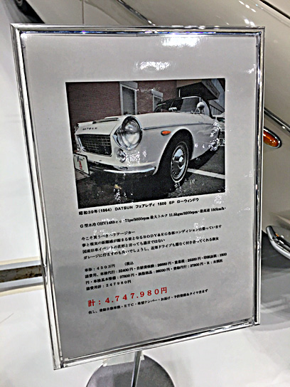 170805AC63フェアレディ1500解説.jpg