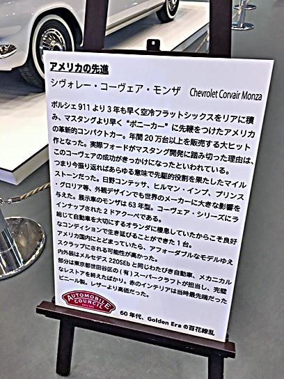 170805AC9コーヴェアモンザ解説.jpg