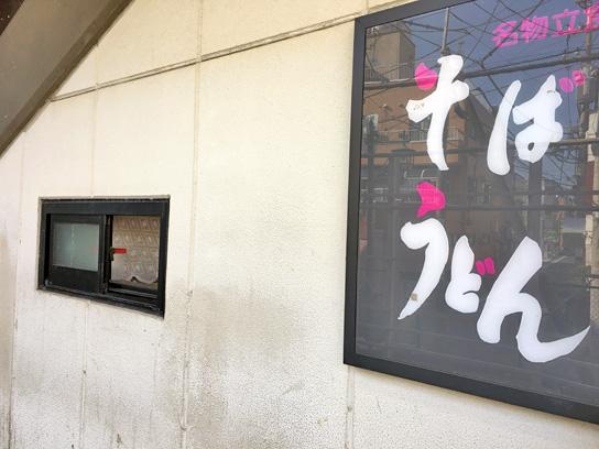 170910都そば高砂厨房小窓.jpg