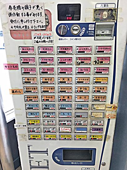 170912せんねん岩本町券売機.jpg