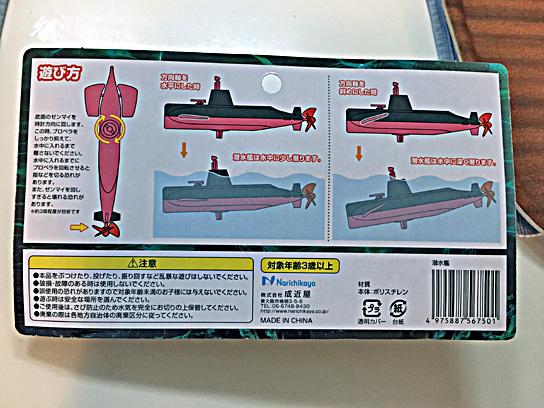 170917百均潜水艦2.jpg