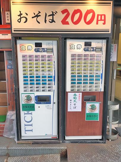 171108亀島券売機.jpg