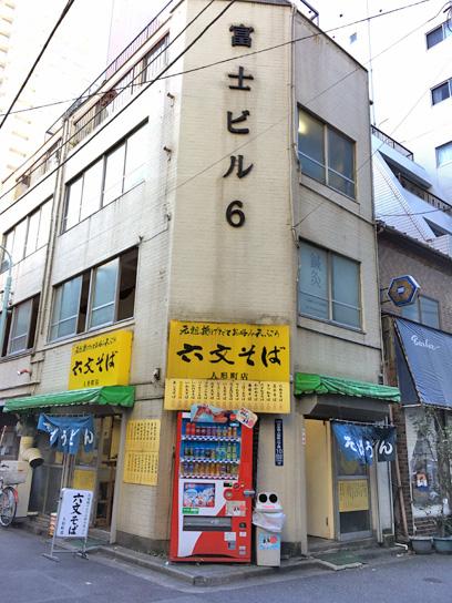 171121六文そば人形町店.jpg