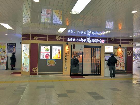 171123いろり庵きらく本八幡店1.jpg