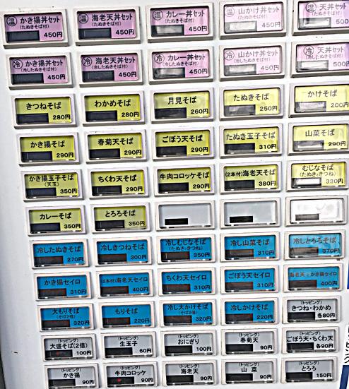 180104亀島券売機.jpg