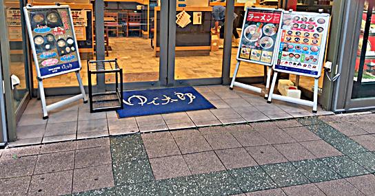 180122太郎豊洲メニュー看板.jpg