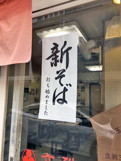180201文殊本店新そば.jpg