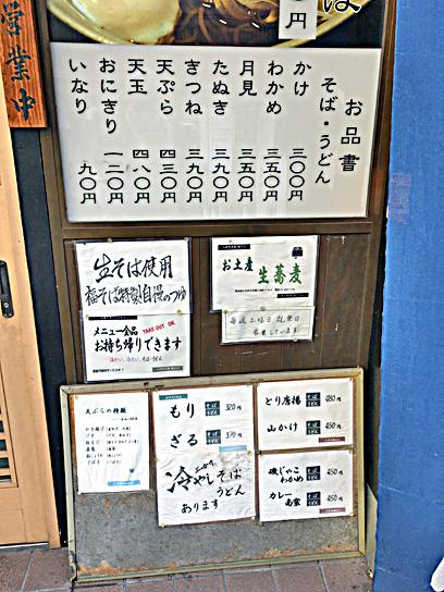 180207福そばお品書き.jpg