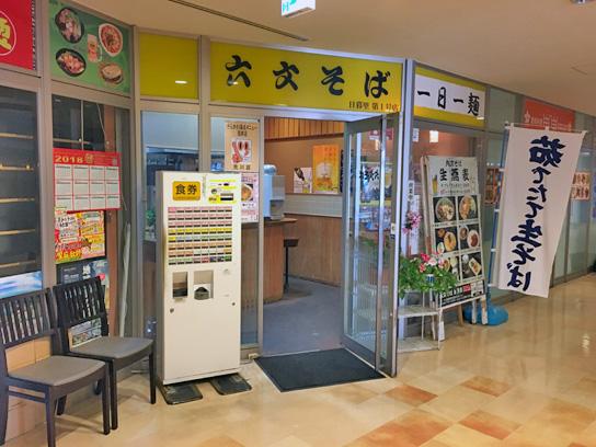 180216六文そば日暮里第1号店.jpg