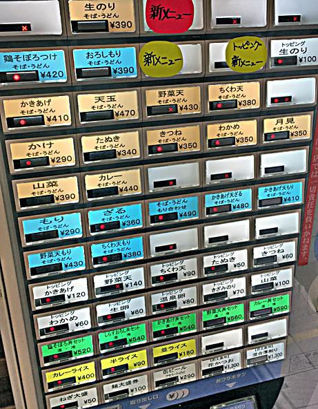 180221そばよし京橋券売機.jpg