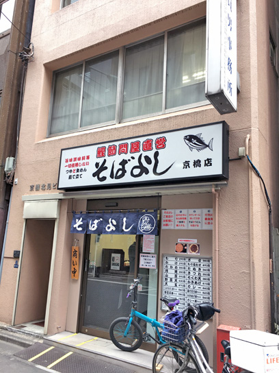 180221そばよし京橋店.jpg