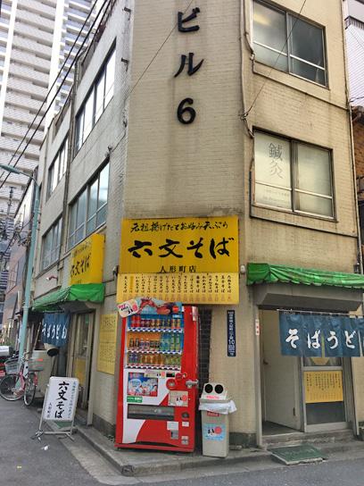 180228六文そば人形町店.jpg