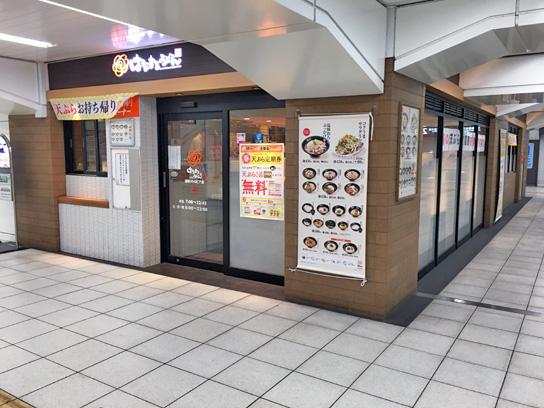 180407はなまる浦安メトロピア店1.jpg
