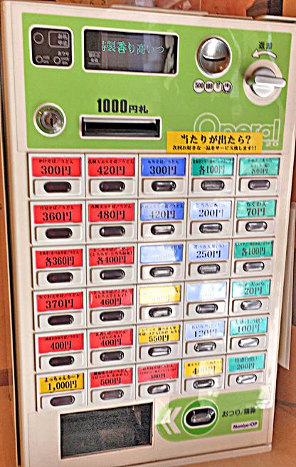 180409田そば券売機.jpg