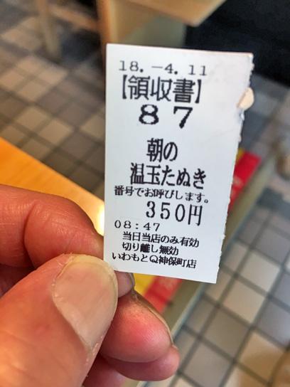 180411いわもとQ神保町食券.jpg