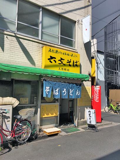 180501六文そば人形町店.jpg