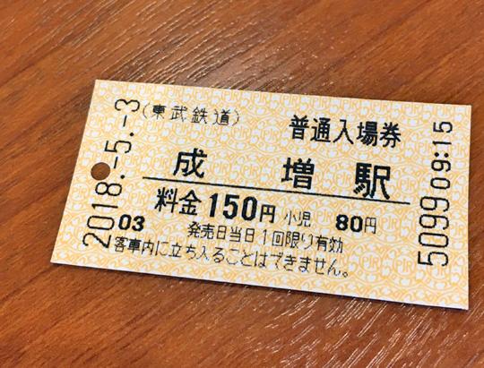 180503文殊成増入場券.jpg