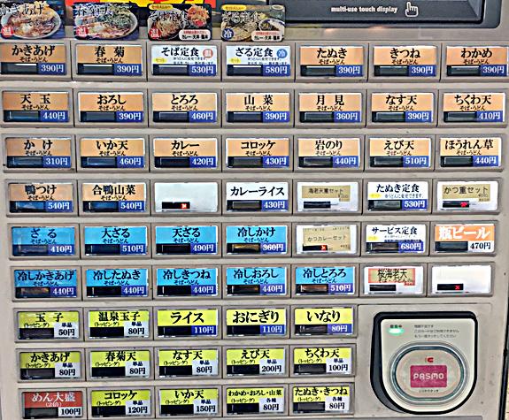 180503文殊成増券売機.jpg