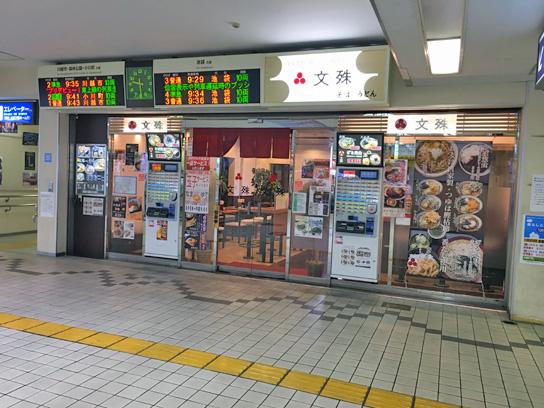 180503文殊成増店.jpg