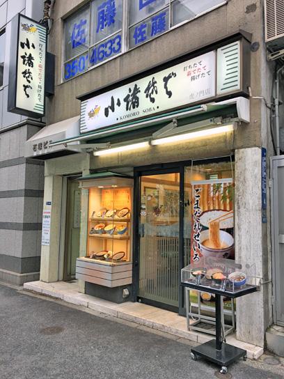 180508小諸そば虎ノ門店.jpg