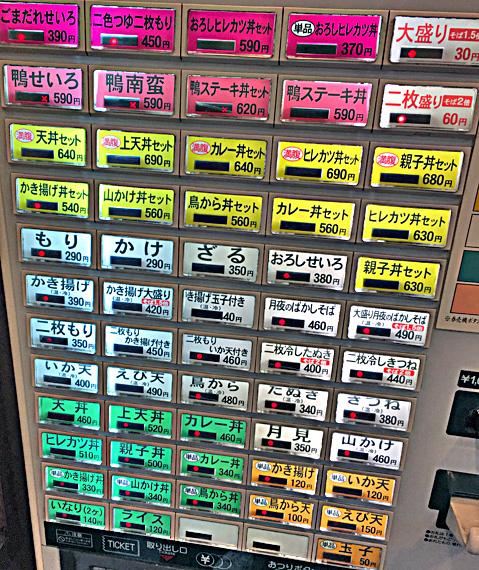 180508小諸虎ノ門券売機.jpg