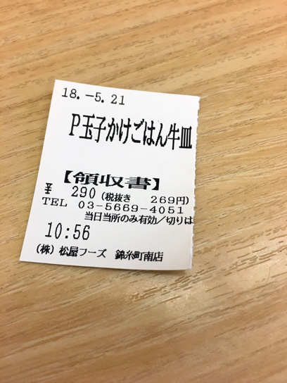 180521松屋錦糸町南朝玉子かけご飯牛皿食券.jpg