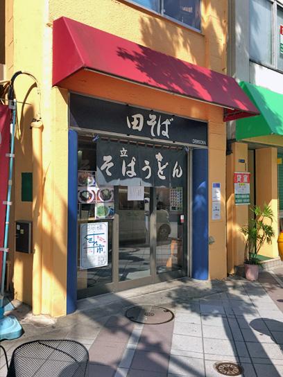180521田そば@小伝馬町2.jpg