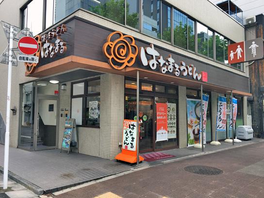 180607はなまるうどん八丁堀店.jpg