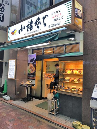 180611小諸そば東京駅前店.jpg