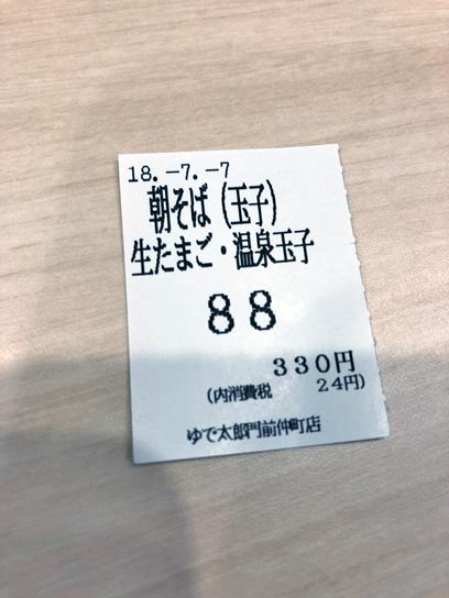 180707太郎門仲食券.jpg