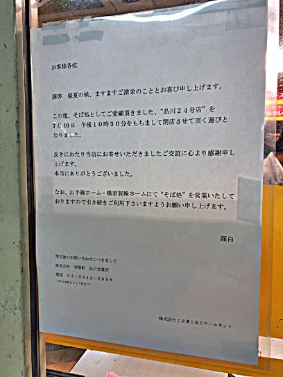 180715常盤軒そば処品川24閉店告知.jpg