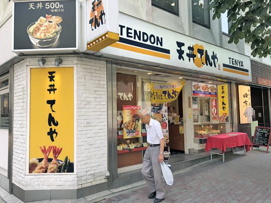180718天丼てんや銀座店.jpg