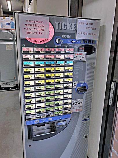 180724後楽園そば券売機.jpg