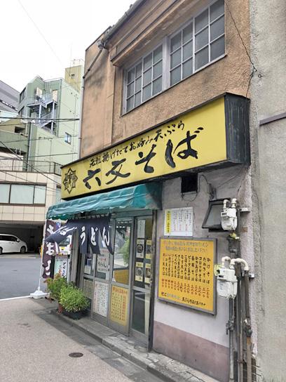 180726六文そば神田須田町1.jpg